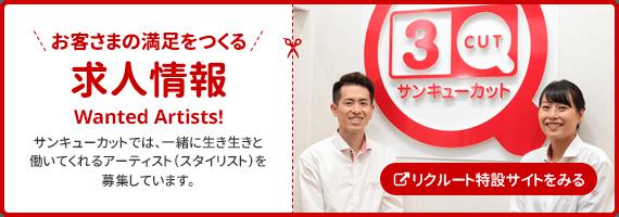 お客さまの満足をつくる - 求人情報