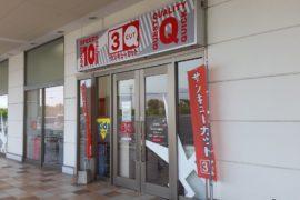 ゆめタウン八代店