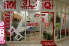 ゆめタウン浜田店