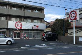 【埼玉県】鳩ヶ谷店 外装工事のお知らせ