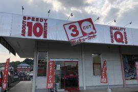 飛田バイパス店