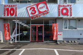 前田二条店