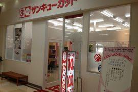 ドン・キホーテUNY可児店