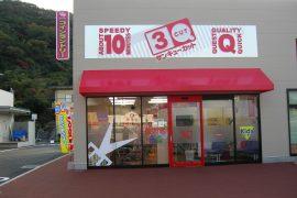 フレスポ福田WEST店