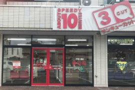 北19条店