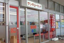 あづみの店