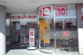 加須カタクラパーク店