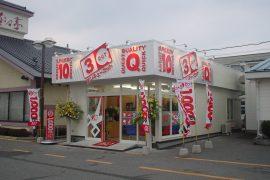 ゆめタウン益田店