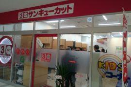 川崎港町店