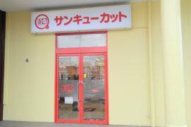 ドン・キホーテ豊田元町店【旧・アピタ豊田元町店】