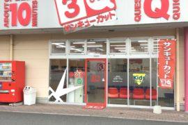 COCOROSE福山店