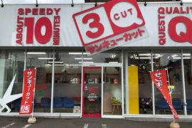 二十四軒店