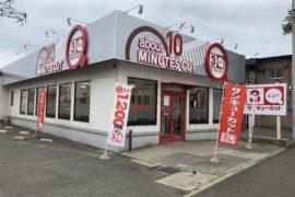 新屋豊町店
