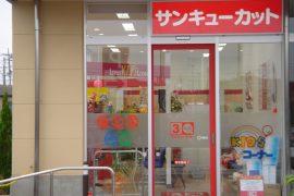 ヤオコー八千代大和田店