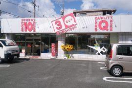 豊田町駅前店