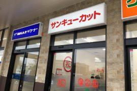 バロー北寺島店