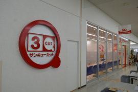 フジ垣生店(愛媛県)が12月1日オープンしました!