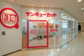 【愛媛県】フジグラン松山店 6/1 New Open!!