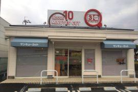 【福岡県】NEW OPEN!