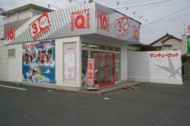 【静岡県】はぎ丘店をご利用のお客様へ